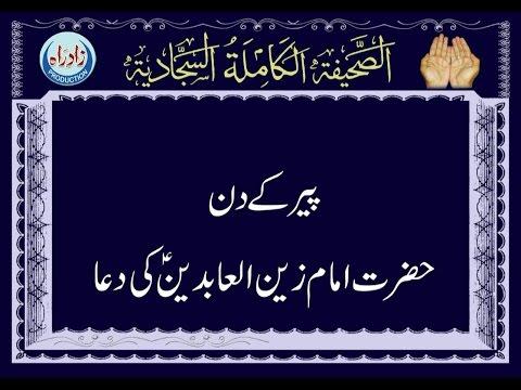 Dua 63 - The Supplication for Monday Urdu Translation
