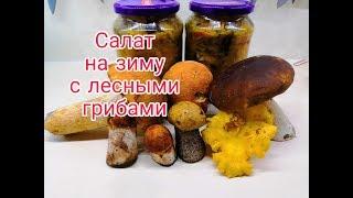 ОЧЕНЬ ВКУСНЫЙ САЛАТ с лесными грибами,на зиму, ну оочень вкусный.