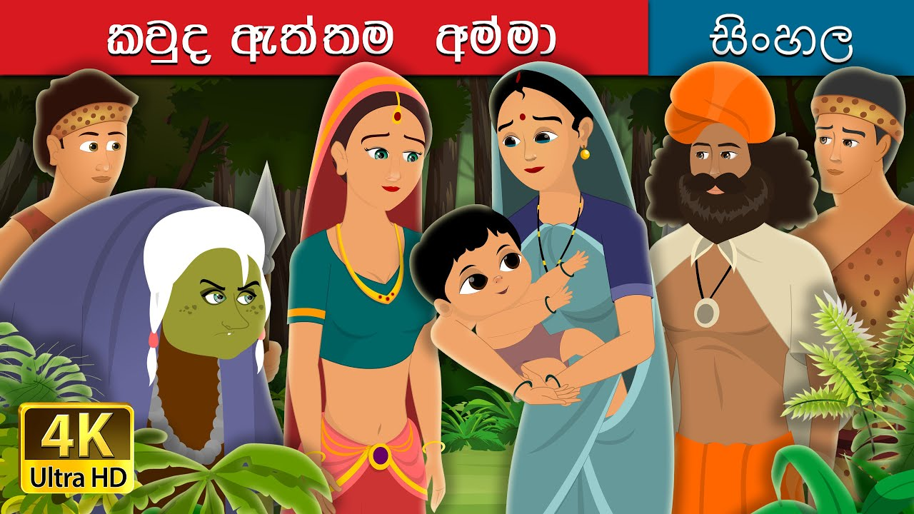 Download කවුද ඇත්තම අම්මා | Who is Real Mother in Sinhala | Sinhala Cartoon | Sinhala Fairy Tales