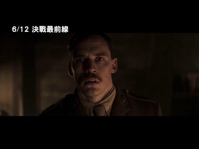 6/12【決戰最前線】中文預告