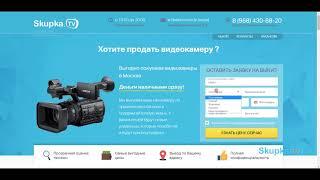 Смотреть видео Где продать видеокамеру, скупка видеокамер в Москве онлайн