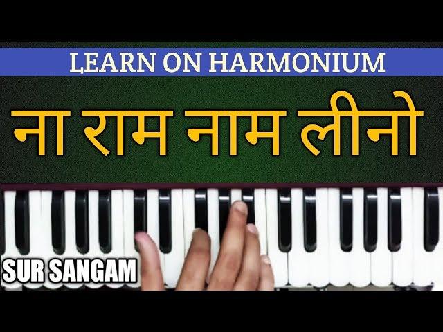 Na Ram Nam Lino tune Bhari Jawani Me On Harmonium | sur sangam music lessons