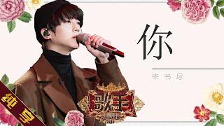 【纯享版】毕书尽 《你》《歌手2019》第9期 Singer EP9【湖南卫视官方HD】