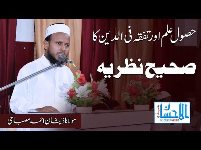 Hosul e Ilm Ka Sahi Nazariya   Zeeshan Ahmad Misbahi