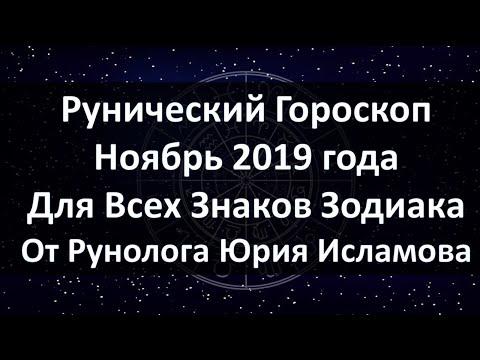 Рунический Гороскоп Ноябрь 2019 для всех Знаков Зодиака