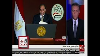 ما وراء الحدث | مكرم محمد أحمد: كشف حساب الرئيس أكد أن مصر عبرت عنق الزجاجة
