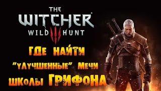 "The Witcher 3: Wild Hunt - Где найти ""Улучшенные"" Мечи Школы Грифона!"