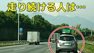 意外と知らない!?高速道路の追い越し車線をノロノロ走り続けるクルマの対処法!