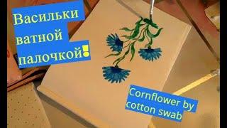 25В ПРИДУМАЛА, как быстро нарисовать ВАСИЛЬКИ ВАТНОЙ ПАЛОЧКОЙ  How to draw cornflower