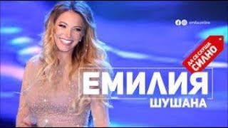 Емилия - Шушана