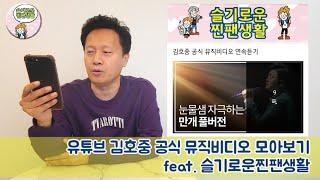 유튜브 김호중 공식 뮤직비디오 모아보기 feat. 슬기…