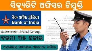 Security Officer Recruitment | Bank of India | Salary Rs. 35000
