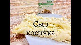 Сыр чечил (косичка) из закваски