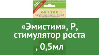 «Эмистим», Р, стимулятор роста (Октябрина Апрелевна), 0,5мл обзор 046662