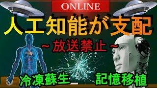 【人体冷凍保存】関暁夫がテレビで絶対に言えない事 thumbnail
