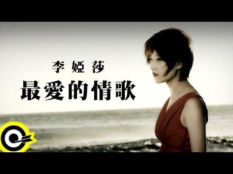 李婭莎 Sasha Li【最愛的情歌】Official Music Video