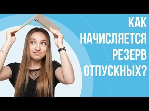 Как начисляется резерв отпускных в Украине?   Национальные стандарты бухгалтерского учета
