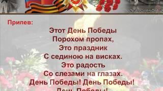 """""""День Победы"""" (песня для разучивания с детьми)"""