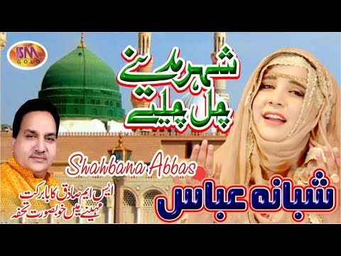Ramzaan Special Naat 2019 Sher Madinay Chall Challiyay Shabana Abbas