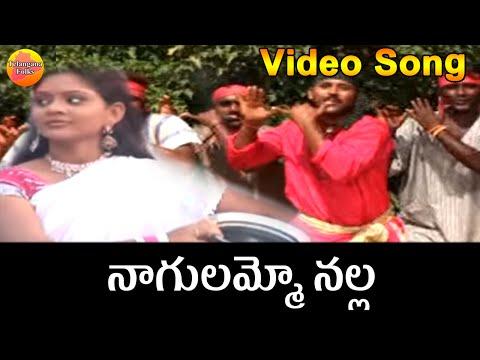 Nagulammo Nalla Nagulamma  || Telangana Folk songs || Rasamai Janapadam