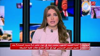 أرملة الشهيد محمد عياد: شعرت بالفخر لتخرج نجلي من أكاديمية الشرطة.. والحزن لافتقاد والده