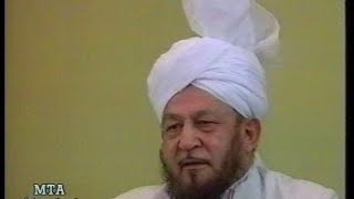 Urdu Khutba Juma on March 23, 1990 by Hazrat Mirza Tahir Ahmad