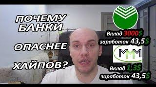 Почему БАНК опаснее ХАЙПА? #ПроДеньги