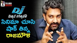 Rajamouli shocking review after watching dj duvvada jagannadham movie | allu arjun | pooja hegde