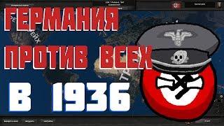 Германия против всех в 1936 году   Hearts of Iron IV