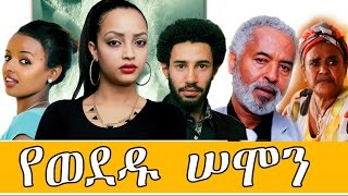 Yewededu Semon - Ethiopian Movie