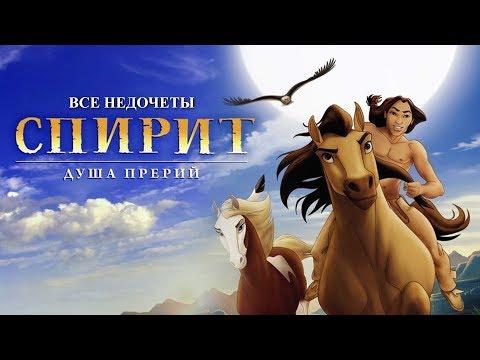 Спирит душа прерий мультфильм 2002 онлайн бесплатно в хорошем качестве