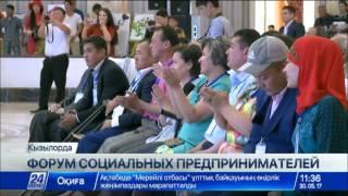 Выставка товаров социальных предпринимателей прошла в Кызылорде
