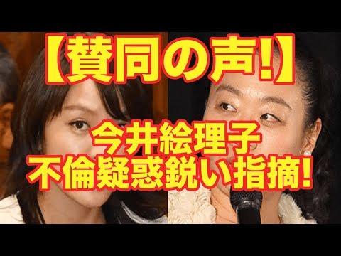 【衝撃!】今井絵理子議員の不倫疑惑に、いとうあさこが鋭い指摘!→多くの賛同の声が!!