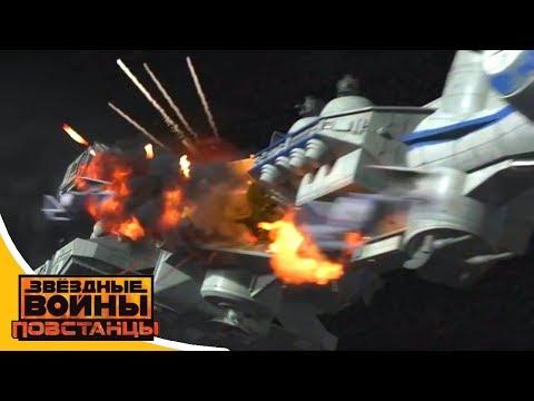 Видео звездные войны повстанцы 3 сезон 3 серия