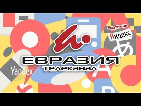 "Как смотреть телеканал ""Евразия"" на Яндекс ТВ онлайн?"