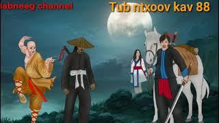 Tub ntxoov kav the hmong shaman warrior ntu  88- soob lwm -hauj sam vs thoj kab -story