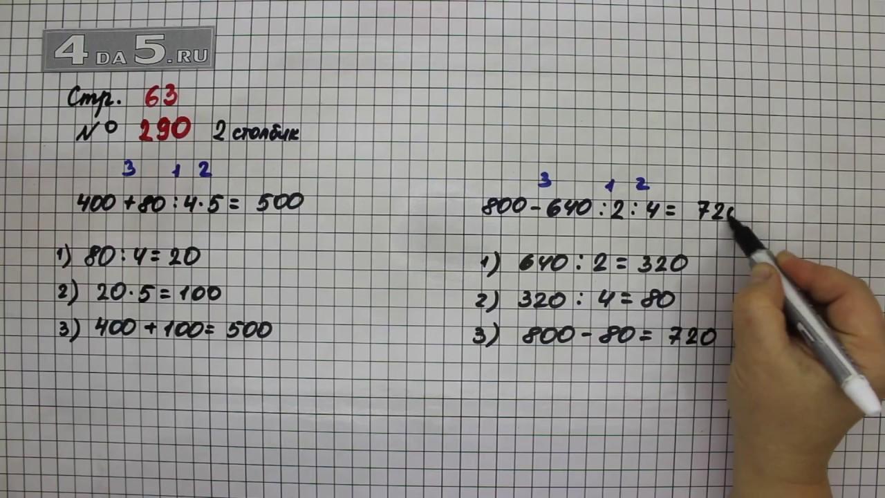 Моро математика 4 класс номер 290 страница
