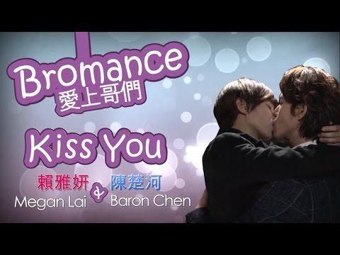 陳楚河 + 賴雅妍 💘 Kiss You 愛上哥們 楚妍 Megan Lai & Baron Chen