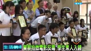 透過網路觀賞的微電影最近掀起許多話題,彰化縣少年隊警務員陳和順拍攝...