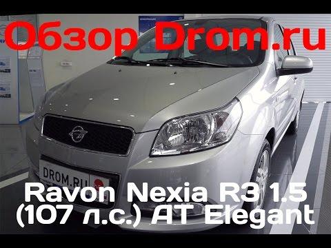 Ravon Nexia R3 2016 1.5 107 л.с. 2WD AT Elegant видеообзор
