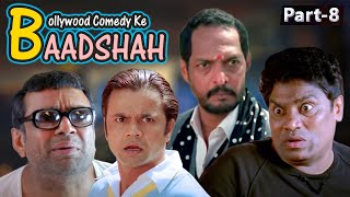 Bollywood Comedy Ke Baadshah Part 8 | Best Comedy Scenes | Rajpal Yadav - Johnny Lever -Paresh Rawal