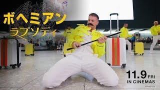 『ボヘミアン・ラプソディ』ヒースロー空港映像