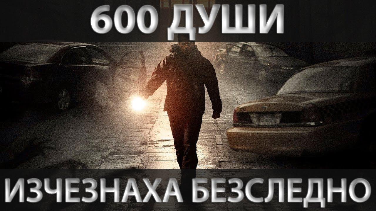 МИСТЕРИОЗНОТО СЕЛО В КОЕТО 600 ДУШИ ИЗЧЕЗНАЛИ БЕЗСЛЕДНО