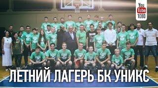 Летний лагерь БК УНИКС «Шаг вперед!»