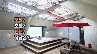 모텔? 호텔? 펜션? …