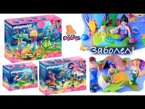 Королевство Волшебных РУСАЛОК! Playmobil Magical Mermaid Kingdom! Новая Серия Игровых Наборов