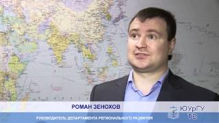 День строительных информационных технологий в ЮУрГУ