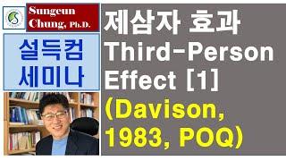 [설득컴세미나]제21.1강 데이비슨의 제삼자 효과 논문…