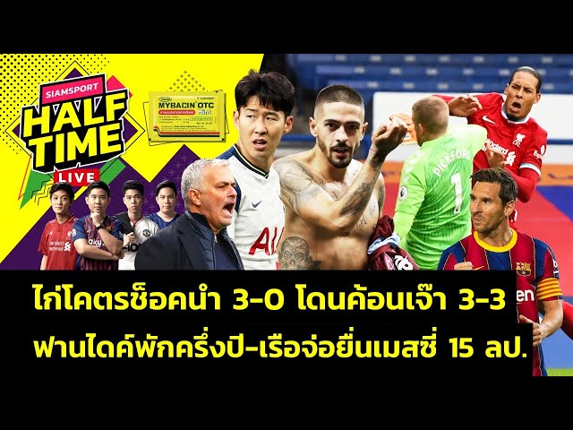 ไก่โคตรช็อคเจ๊าค้อน-ฟานไดค์พักครึ่งปี-เรือจ่อยื่นเมสซี่15ล้าน | Siamsport Halftime 19.10.63