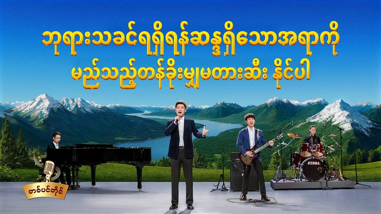 2021 Gospel Song - ဘုရားသခင်ရရှိရန်ဆန္ဒရှိသောအရာကိုမည်သည့်တန်ခိုးမျှမတားဆီး နိုင်ပါ
